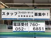 ファミリーマート 名東猪高台店