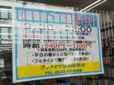 BOOKOFF(ブックオフ) 豊橋駅前店