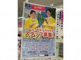ダイソー ホームセンターコーナン東淀川菅原店