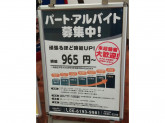 BOOKOFF(ブックオフ) 吹田関大前店