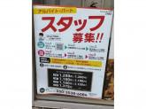 キッチンオリジン 三河島店
