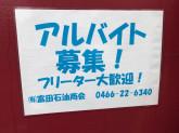 ENEOS(有)富田石油商会 鵠沼SS