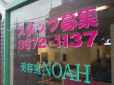 美容室 NOAH(ノア)
