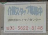鈴木医院 デイケアセンター