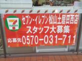 セブン-イレブン 松山土居田西店