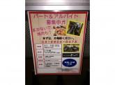 炭火焼肉十一 駒沢大学店