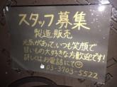 パティスリーナオキ 駒沢店