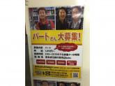 toks 駒澤大学駅店