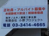 有限会社小野プロジェクト