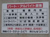 (株)けんせつパーク 本社/板橋小豆沢センター