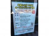 BANKAN 武蔵小山店