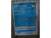 日本綜合産業株式会社 東大和営業所