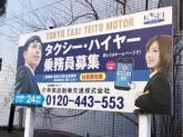 帝都自動車交通株式会社 墨田営業所