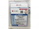 イオン銀行 イオンモール熱田店
