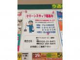 株式会社ダイケンビルサービス(アピタ 知立店)