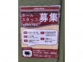 chocotton(ちょこっとん)