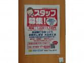 ポニークリーニング サミット王子桜田通り店