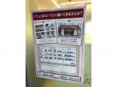 ナチュラルローソン 武蔵浦和駅前店