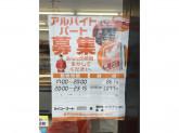 セイコーマート苫小牧新開店