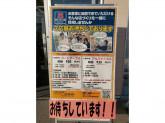 クリエイトSD 名古屋瀬古東店