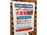 DCMカーマ 刈谷店