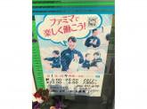 ファミリーマート 松山公郷店