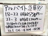 横濱家系ラーメン 神山 松屋町店
