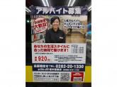 BOOKOFF(ブックオフ) 栃木薗部店