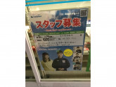ファミリーマート 京急久里浜駅前店