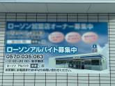 ローソン 名寄徳田店