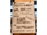 あっちゃん 村井本店
