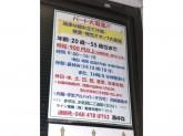 ライン電機(株) 新座事業所