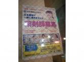 日本調剤 弥生薬局