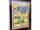 スマイル薬局 東大井店