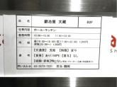鍛冶屋 文蔵 カレッタ汐留店