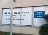 zen place 訪問介護ステーション品川 立会川サテライト