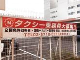 日本交通品川営業所