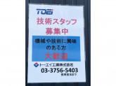 トーエイ工業(株)多摩川本社