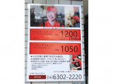 ピザ サントロペ 淀川区店