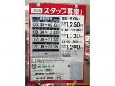 まいばすけっと 京成小岩駅南店