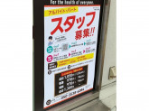 キッチンオリジン 大桐2丁目店