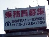 東都城東タクシー 奥沢営業所
