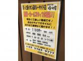 ほっと屋 イオン品川シーサイド店