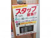 キッチンオリジン 幡ヶ谷店
