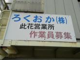 株式会社ろくおか 此花支店