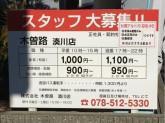木曽路 湊川店