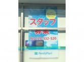 ファミリーマート 東海名和町店