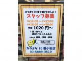 カラオケ10番 小岩店