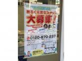 クリーニングC&C 武蔵新田店