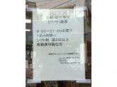 コーナン薬局千里丘店